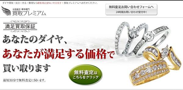 Diamond-kaitori