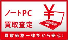 PC買取査定画像