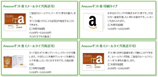 Amazonギフト券-上限下限-ギフト券タイプ別