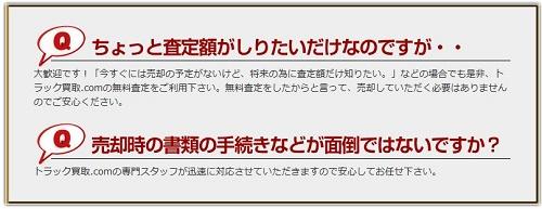 査定のみでもOK-トラック買取.com