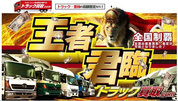 トラック買取.com-top