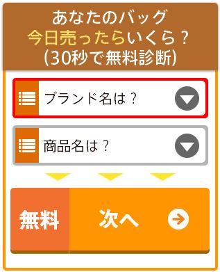 ブランドバッグ-査定2